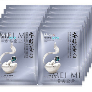 Silk essence mask Acne removing whitening and moisturizing facial mask paste
